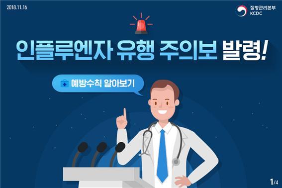 인플루엔자 유행 주의보 발령-01